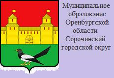 Муниципальное образование Оренбургской области Сорочинский городской округ