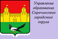 Управление образования Сорочинского городского округа